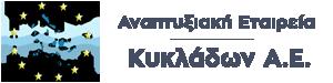 Αναπτυξιακή Εταιρεία Κυκλάδων Α.Ε. Λογότυπο
